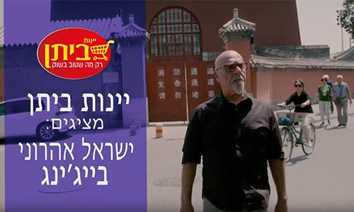 מתכוני שפים - ישראל אהרוני
