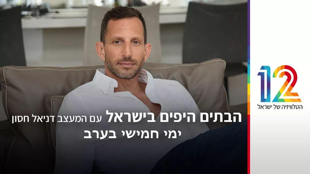הבתים היפים בישראל